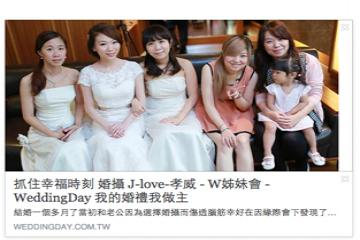 Wedding photographer review: Hsiao Wei Lin, Taipei, Taiwan