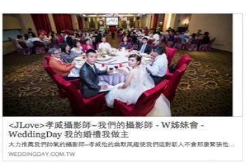 Wedding photographer review: Hsiao Wei Lin, Taipei, Taiwan